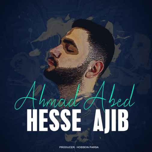 دانلود آهنگ احمد عابد حس عجیب